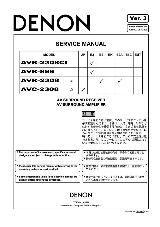 Denon AVR 2308 Service Manual