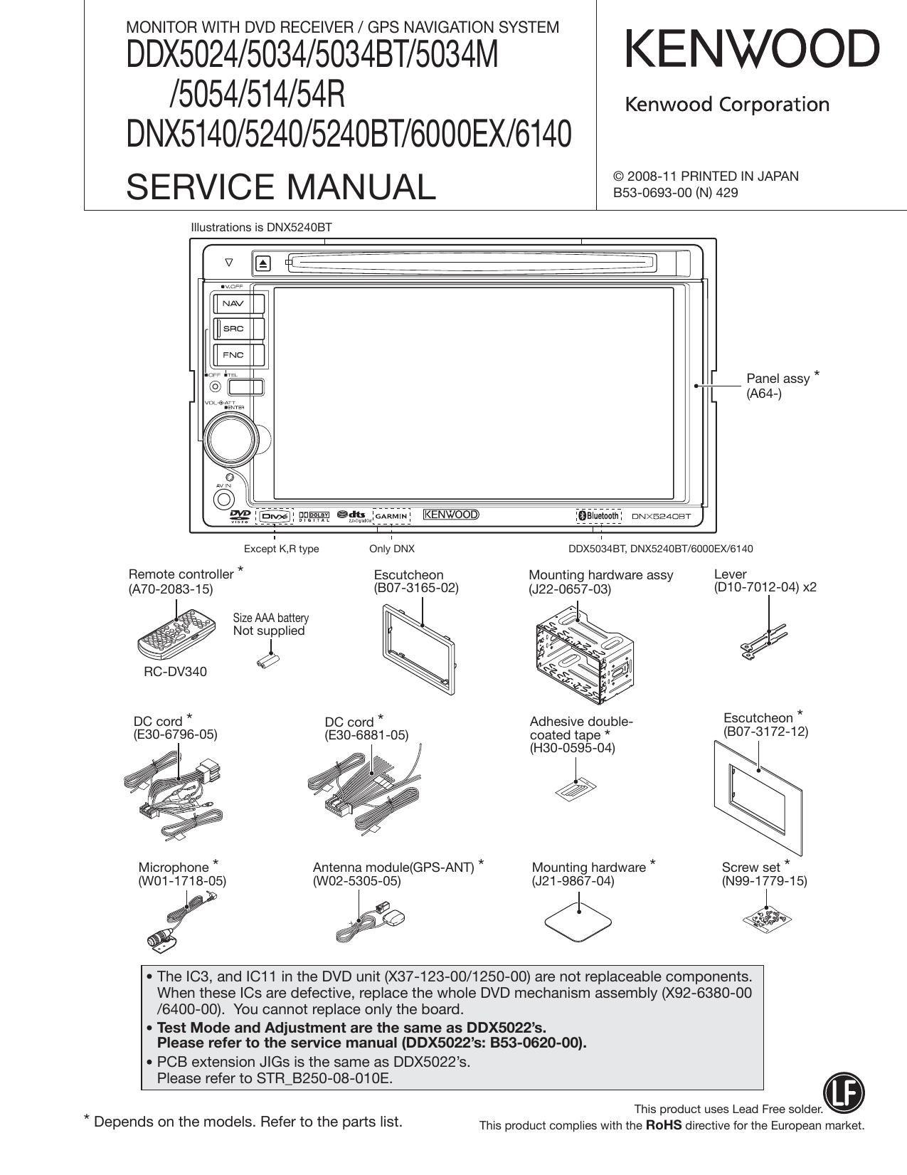 kenwood dnx 6140 service manual rh audioservicemanuals com Kenwood DNX6140 Manual kenwood dnx5140 installation manual