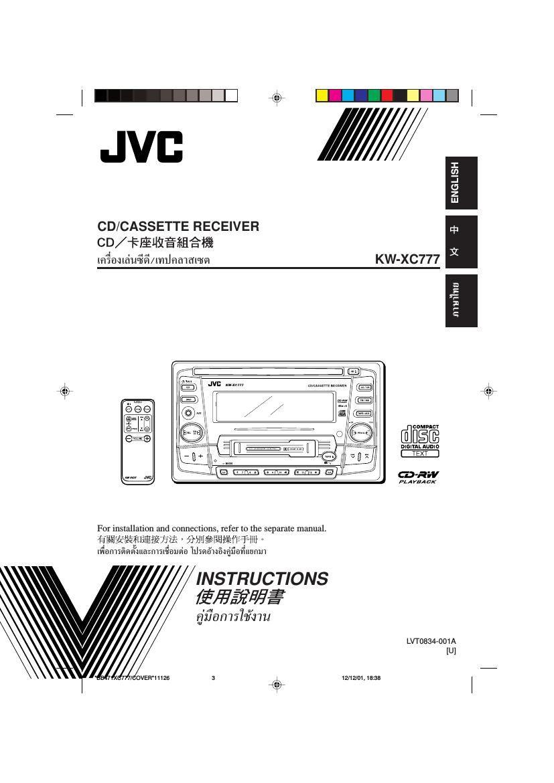 JVC KD-S713R SERVICE MANUAL Pdf Download | ManualsLib